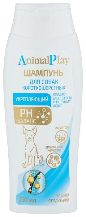 Animal Play Энимал Плей Шампунь Укрепляющий с аллантоином и витаминами для короткошерстных собак 250мл ( Энимал плей шампуни для собак и кошек )