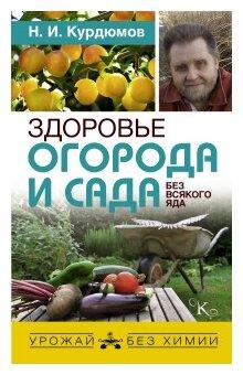 """Курдюмов Н.И. """"Здоровье огорода и сада без всякого яда"""""""