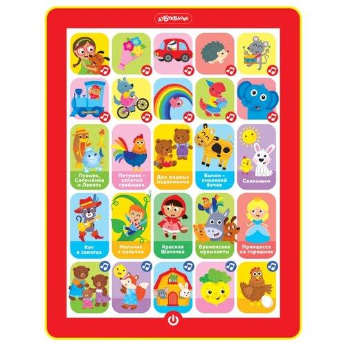 Планшет Азбукварик Любимая сказочка красный, Детские компьютеры  - купить со скидкой