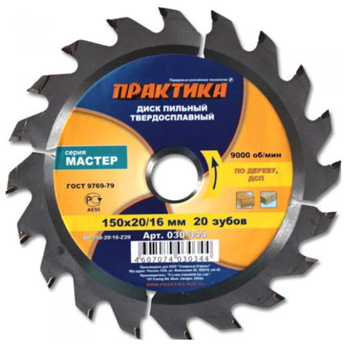 Пильный диск ПРАКТИКА Мастер 030-344 150х20 мм