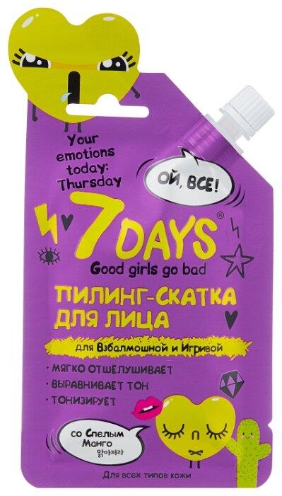 7DAYS пилинг скатка для лица Для Взбалмошной