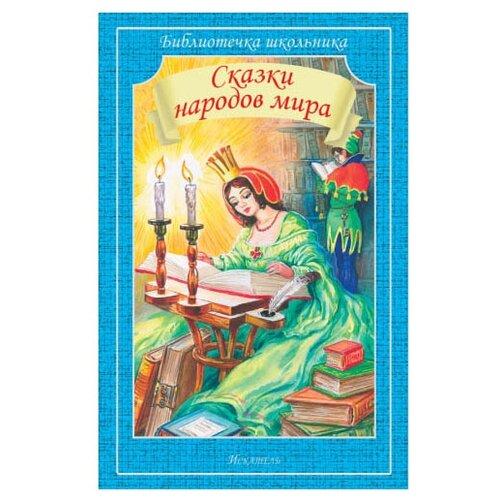 Купить Библиотечка школьника. Сказки народов мира, Искатель, Детская художественная литература