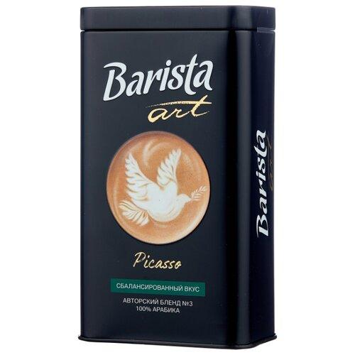 Кофе молотый Barista Art Picasso Blend №3 жестяная банка, 250 г кофе молотый i̇stanbul türk kahvesi c ароматом карамели жестяная банка 250 г