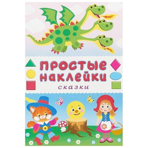 Купить Книжка с наклейками. Сказки, Фламинго, Книжки с наклейками