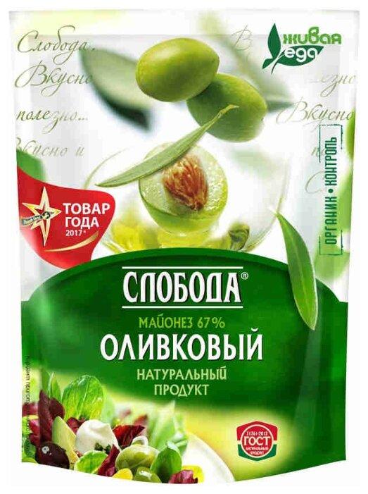 Майонез Слобода Оливковый дой-пак без дозатора 67%