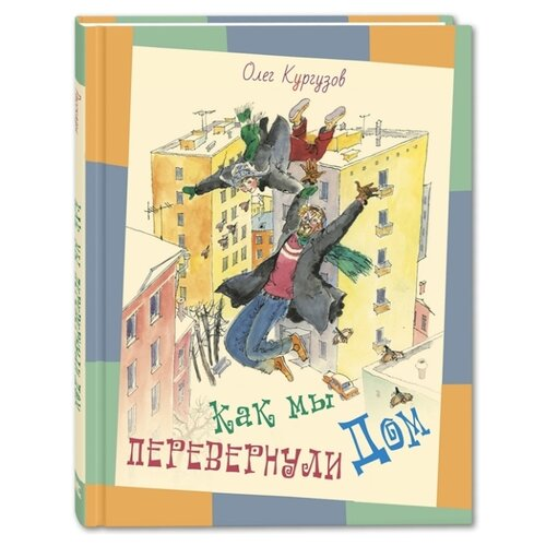 Купить Кургузов О. Как мы перевернули дом , ЭНАС, Детская художественная литература