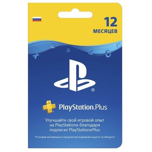 Фото - Sony Карта оплаты подписки PlayStation Plus 12 месяцев карты оплаты