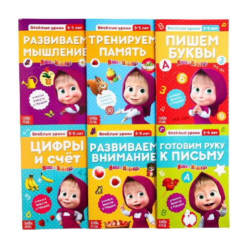 Купить Маша и Медведь. Веселые уроки. 3-5 лет (набор из 6 книг), Буква-Ленд, Учебные пособия
