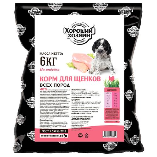 Сухой корм для щенков Хороший Хозяин индейка 6 кг