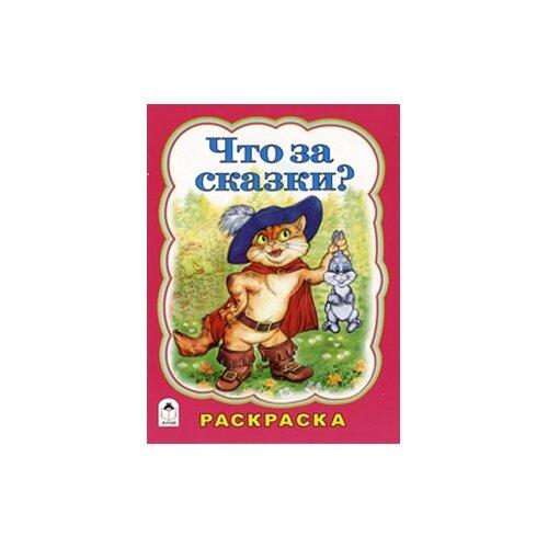 Купить Алтей Раскраска Что за сказки?, Раскраски