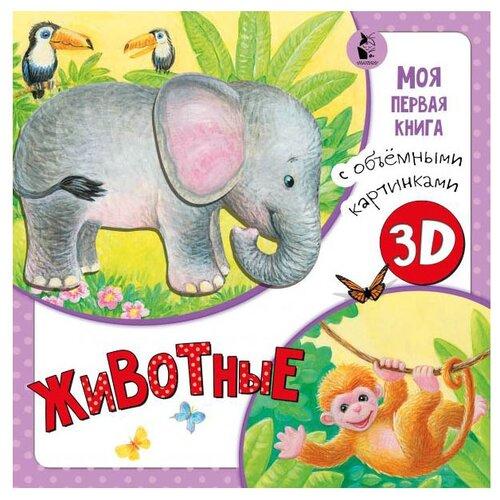 Купить Бурачевская Д. Моя первая книга с объемными картинками. Животные , Малыш, Книги для малышей