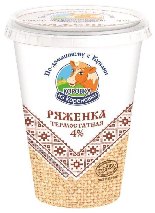 Коровка из Кореновки Ряженка термостатная 4 %