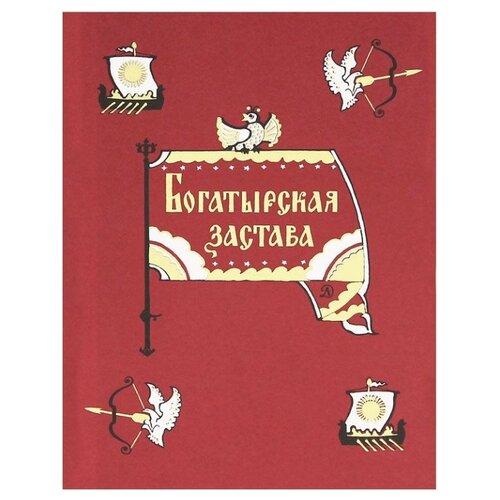 Купить Богатырская застава. Девять былин, Детская литература, Детская художественная литература