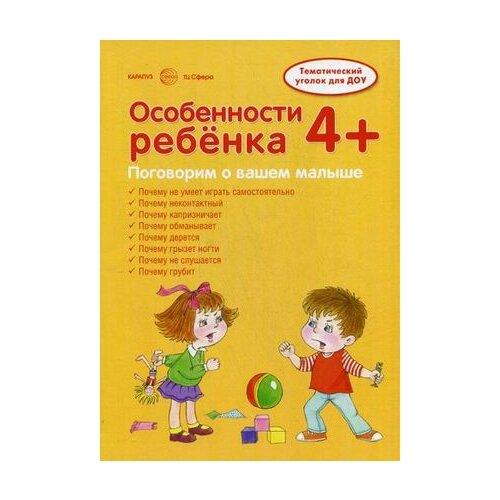 Савушкин С.Н. Особенности ребенка. Методическое пособие. Информация для детей и родителей , Творческий Центр СФЕРА, Учебные пособия  - купить со скидкой