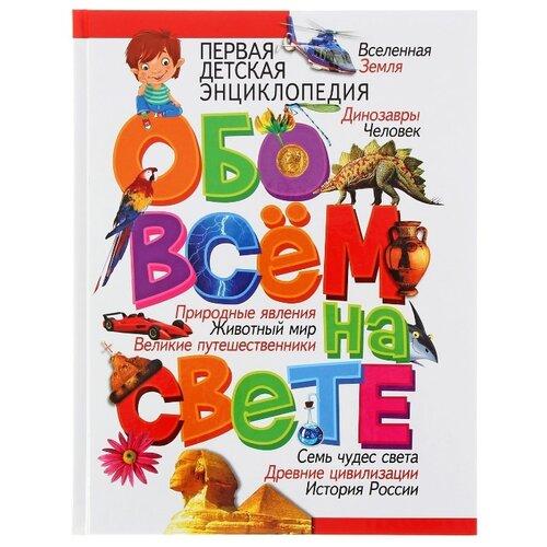 Купить Скиба Т. Первая детская энциклопедия. Обо всём на свете , Владис, Познавательная литература