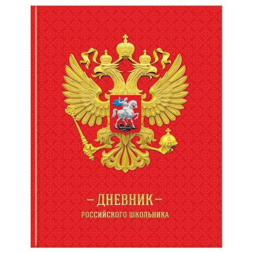 Купить ArtSpace Дневник Российского школьника красный/золотистый, Дневники