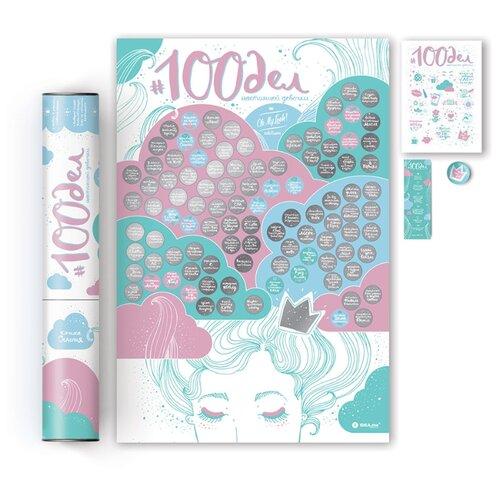 Постер 1DEA.me #100ДЕЛ настоящей девочки Oh My Look Edition 40х60 см