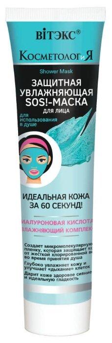 Витэкс КОСМЕТОЛОГиЯ Защитная увлажняющая SOS!-маска для использования в душе