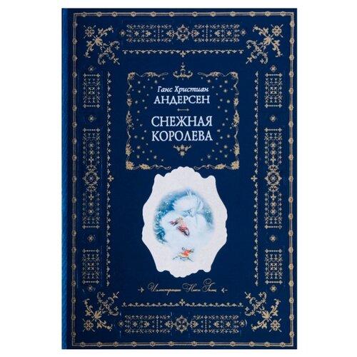 Купить Андерсен Г.Х. Снежная королева , ЭКСМО, Детская художественная литература
