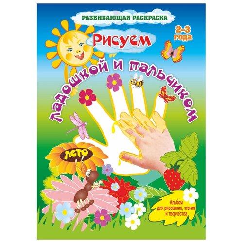 Купить Рисуем ладошкой и пальчиком. Лето. 2-3 года, Учитель, Учебные пособия
