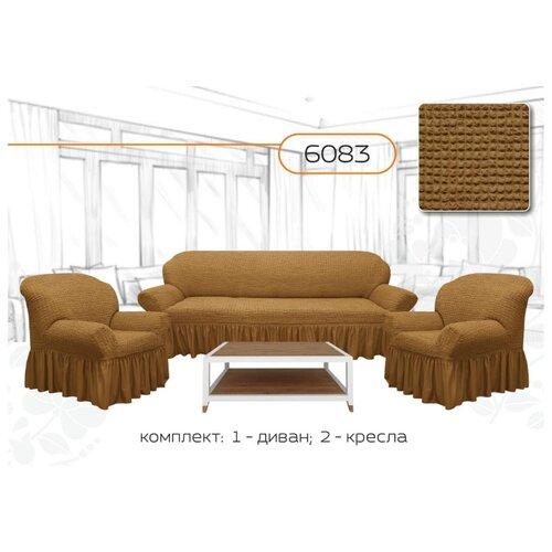 Чехлы на диван и 2 кресла, цвет: кофе с молоком