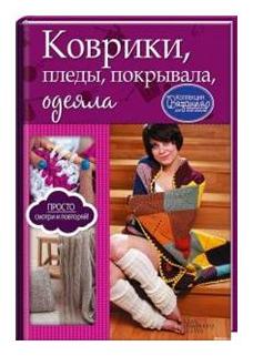 """Зайцева И.А. """"Коврики, пледы, покрывала, одеяла"""""""