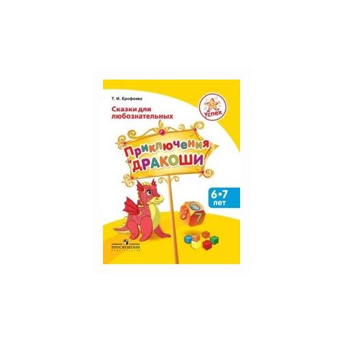 Купить Ерофеева Т.И. Сказки для любознательных. Приключения Дракоши. Пособие для детей 6-7 лет , Просвещение, Учебные пособия
