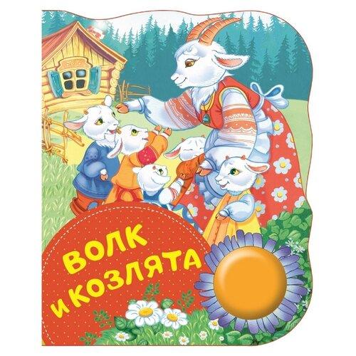 Купить Афанасьев А. Поющие книжки. Волк и козлята , РОСМЭН, Книги для малышей