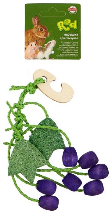 Fauna International игрушка для грызунов Виноград 22 см