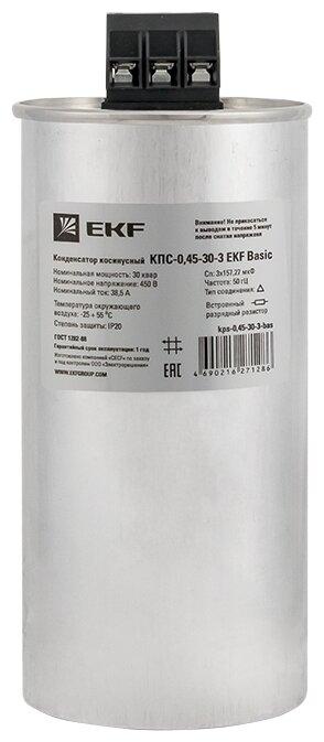 Конденсатор КПС-0,45-30-3 Basic 1 шт. EKF фото 1