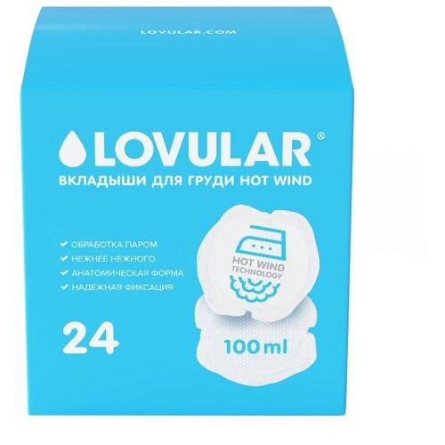 Купить LOVULAR Вкладыши лактационные 24 шт., Прокладки для груди