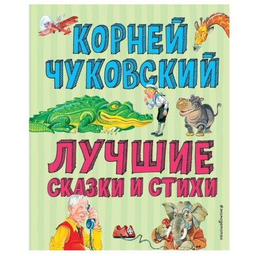 Купить Чуковский К.И. Лучшие стихи и сказки , ЭКСМО, Детская художественная литература