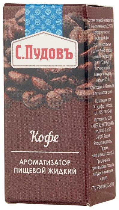 С.Пудовъ Ароматизатор Кофе