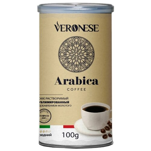 Кофе растворимый Veronese Arabica сублимированный с молотым кофе, 100 г цена 2017