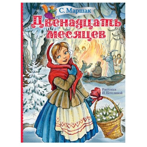 Купить Маршак С.Я. Двенадцать месяцев , Малыш, Детская художественная литература