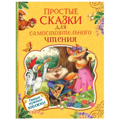 Купить Простые сказки для самостоятельного чтения, РОСМЭН, Детская художественная литература