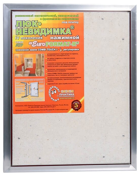 Ревизионный люк Евроформат АТР 40-50 настенный под плитку ПРАКТИКА