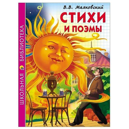 """Маяковский В.В. """"Школьная библиотека. Стихи и поэмы"""""""