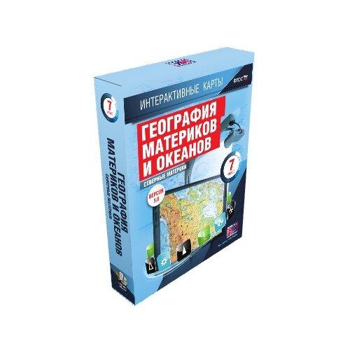География. 7 класс. Северные материки. Интерактивные карты по географии. Учебное мультимедиа программное обеспечение для любых типов интерактивных досок, проекторов и иного оборудования. Для платформ Windows, Linux, Mac. Версия 5.0. ФГОС