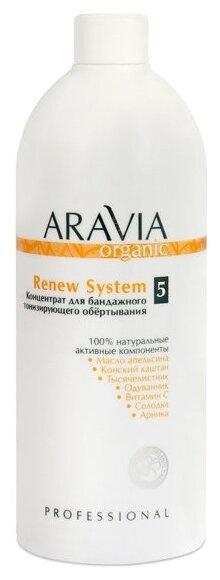 Aravia концентрат Renew System