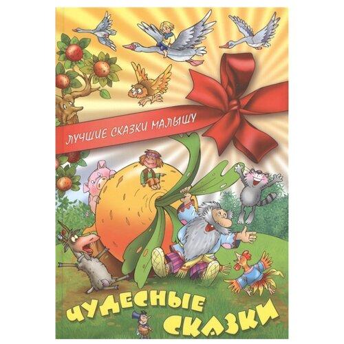 Купить Лучшие сказки малышу. Чудесные сказки, Книжный дом (Минск), Детская художественная литература