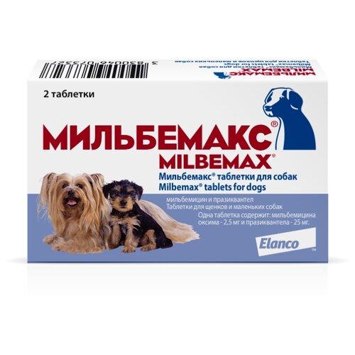Elanco Мильбемакс для щенков и маленьких собак 2