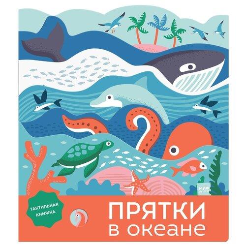 Купить Бейкер Л. Прятки в океане , Манн, Иванов и Фербер, Книги для малышей