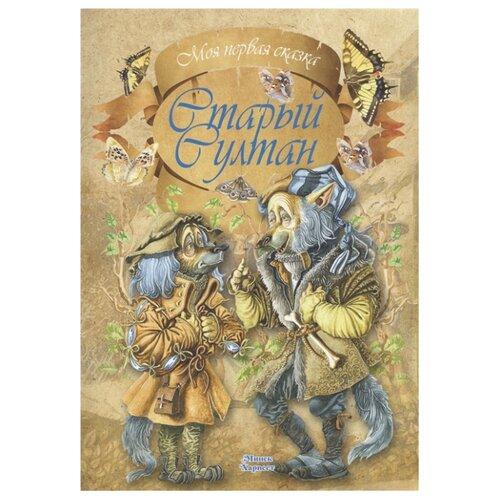 Купить Братья Гримм Моя первая сказка. Старый султан , АСТ, Харвест, Детская художественная литература
