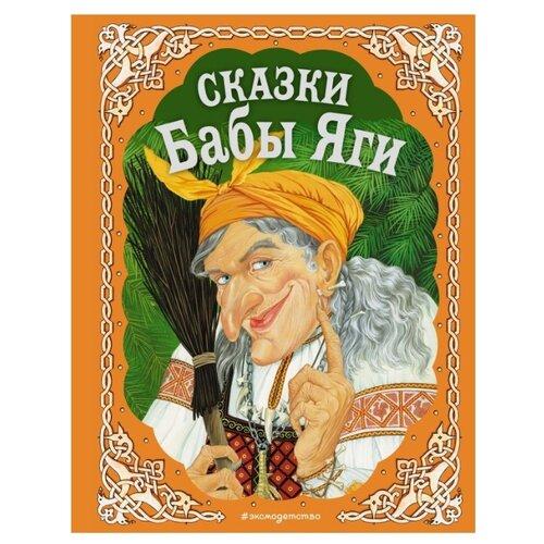 Купить Сказки Бабы Яги, ЭКСМО, Детская художественная литература