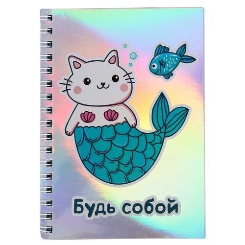 Купить Блокнот ArtFox Будь собой A6, 40 листов (3959014), Блокноты