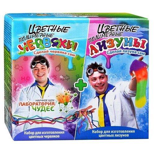 Набор Инновации для детей Цветные лизуны+червяки набор инновации для детей цветные лизуны червяки