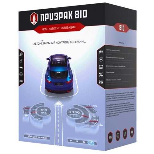 Автосигнализация ТЭК электроникс Призрак-810Автосигнализации<br>