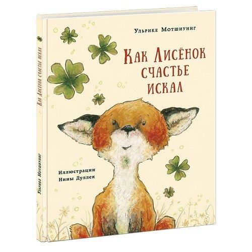 Купить Мотшиуниг У. Как лисенок счастье искал , Нигма, Детская художественная литература
