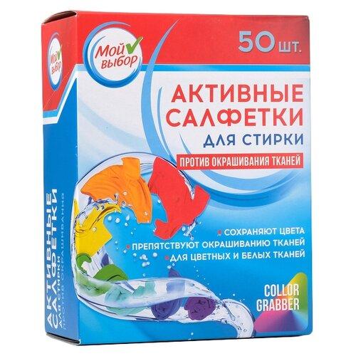 Салфетки для стирки Мой выбор против окрашивания тканей 4674731 белый